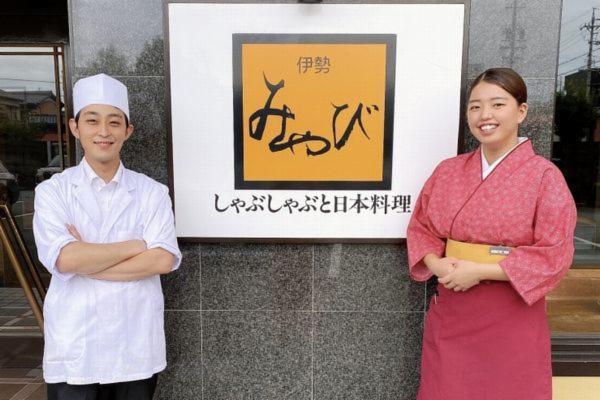 しゃぶしゃぶと日本料理 伊勢みやびの画像・写真
